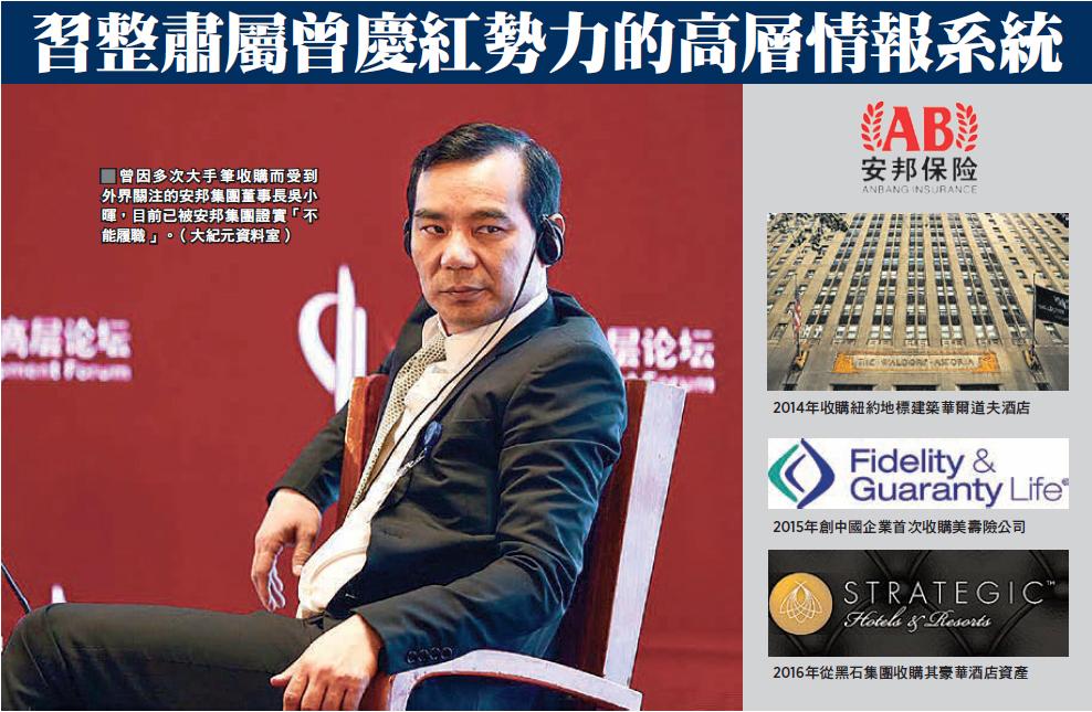 曾因多次大手筆收購而受到外界關注的安邦集團董事長吳小暉,目前已被安邦集團證實「不能履職」。(大紀元資料室)