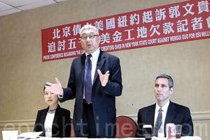 九家中企起訴郭文貴 紐約律師解釋案情