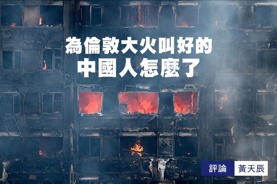 6月14日凌晨,倫敦格倫費爾大廈發生大火,整棟公寓樓完全被大火吞噬,消防隊員還在積極營救。(ADRIAN DENNIS/AFP/Getty Images)