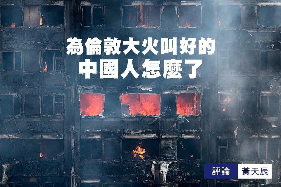 黃天辰:為倫敦大火叫好的中國人怎麼了