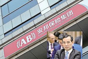 吳小暉被查半年 安邦集團被要求減持銀行股