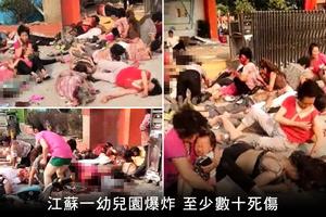 江蘇一幼兒園爆炸 至少8死65傷