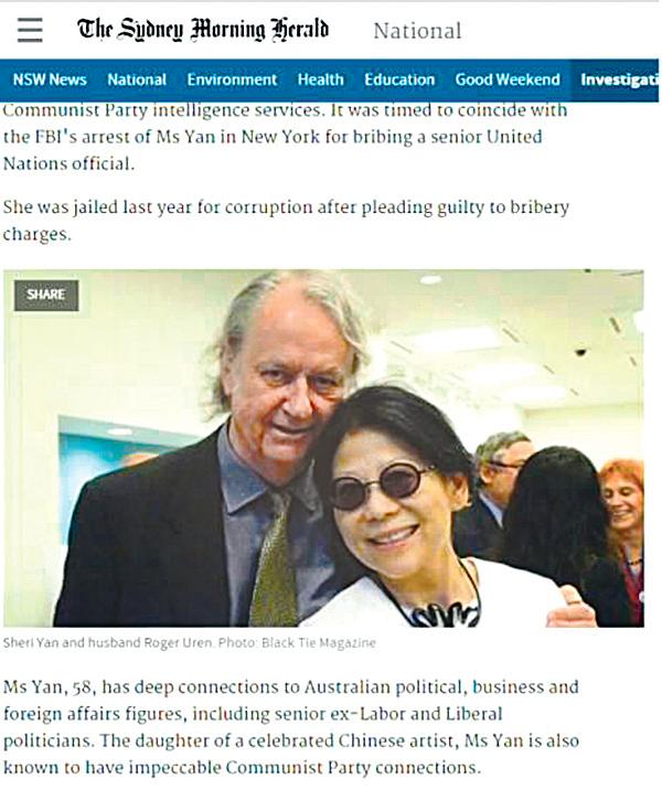 嚴雪瑞(右)丈夫俞羅傑(Roger Uren)(左)曾任澳駐美大使館外交官,被懷疑從澳「國家評估辦公室」拿走一些機密資料交給嚴。後到被指是中共在港情報機構香港鳳凰衛視擔任國際事務副總裁。(《悉尼先鋒晨報》截圖)