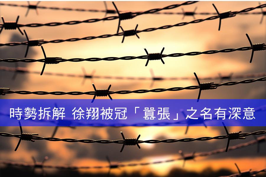 【時勢拆解】徐翔被冠「囂張」之名有深意