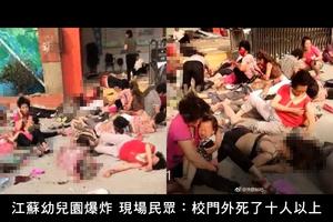 江蘇幼兒園爆炸 現場民眾:校門外死了十人以上