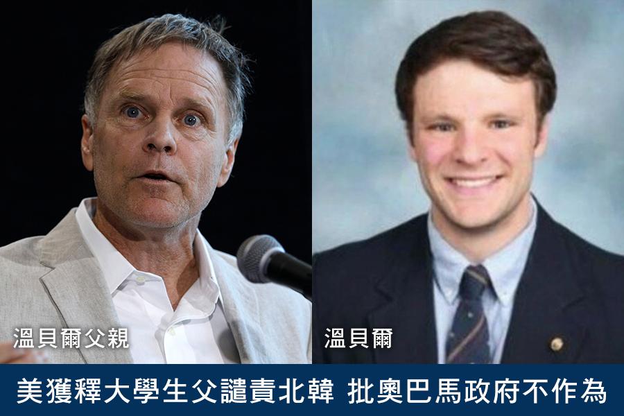 6月15日,被北韓釋放的美國人質大學生奧托・溫貝爾(Otto Warmbier)的父親弗萊德・溫貝爾(Fred Warmbier)說,他不相信北韓政府所說的任何話。(Bill Pugliano/Getty Images、視像擷圖)