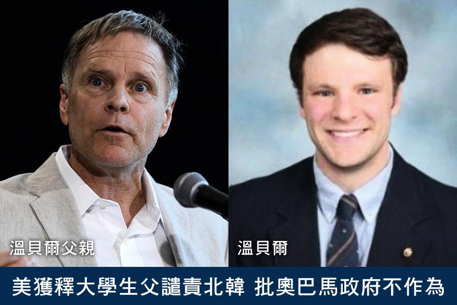 美獲釋大學生父譴責北韓 批奧巴馬政府不作為