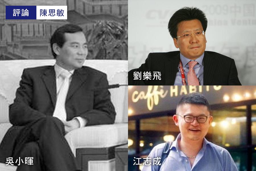 就在6月13日吳小暉被證實帶走的這一天,至少有兩篇關於2015年股災的官方文章被上傳至各網媒。(網絡圖片/大紀元合成)