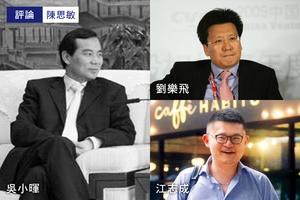 陳思敏:吳小暉被拘 劉樂飛江志成怎麼辦