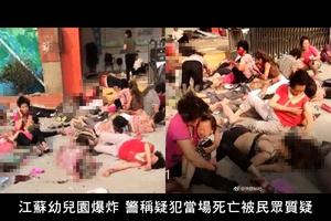 江蘇幼兒園爆炸 警稱疑犯當場死亡被民眾質疑