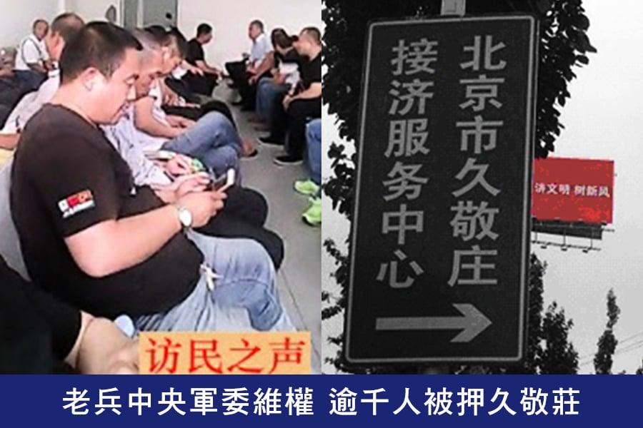 老兵中央軍委維權 逾千人被押久敬莊