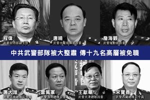 中共武警部隊被大整肅 傳十九名高層被免職