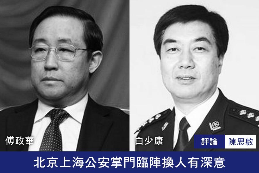 陳思敏:北京上海公安掌門臨陣換人有深意