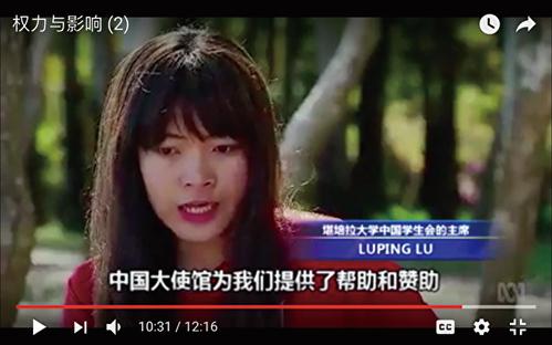 堪培拉大學中國學生會主席LUPING LU接受ABC《四角》節目採訪。(ABC視頻截圖)