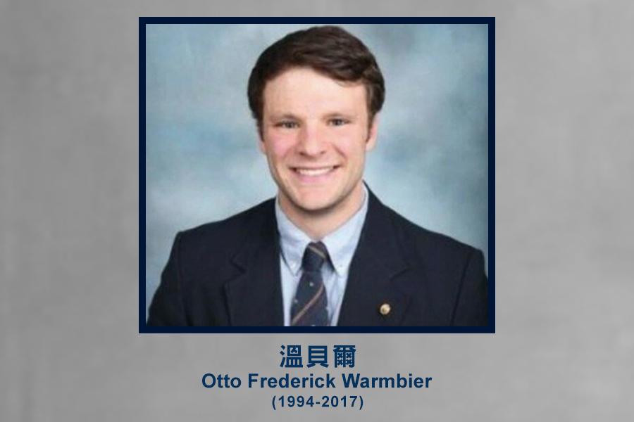 維珍尼亞大學大三學生溫貝爾(Otto Frederick Warmbier)在北韓旅遊時被逮捕,近日回美國。6月19日下午,溫貝爾的家人發聲明說, 溫貝爾回家不到一周,在辛辛那提醫院死亡。(溫貝爾Linkedin)