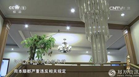 中共前河北省委書記周本順除頻繁出入高檔會所外,他還將河北省住所一棟800多平米16個房間的二層小樓據為己有。(視像擷圖)