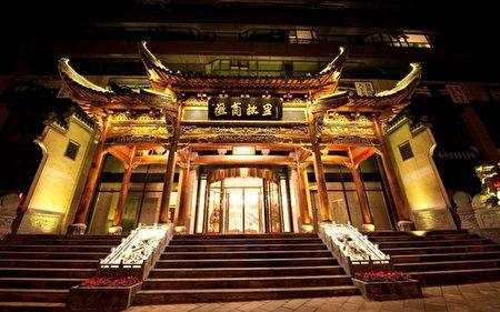 中紀委網站通報的中共官員違規出入的北京徽商故里飯店。(網絡圖片)