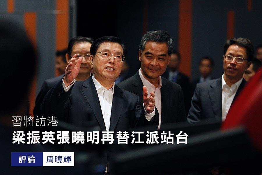 圖為2016年5月18日,張德江訪港期間,梁振英與張曉明陪伴左右。(ISAAC LAWRENCE/AFP/Getty Images)