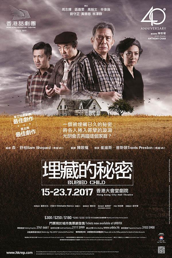 普立茲戲劇獎及奧比獎最佳劇作  《埋藏的秘密》7月香港上演