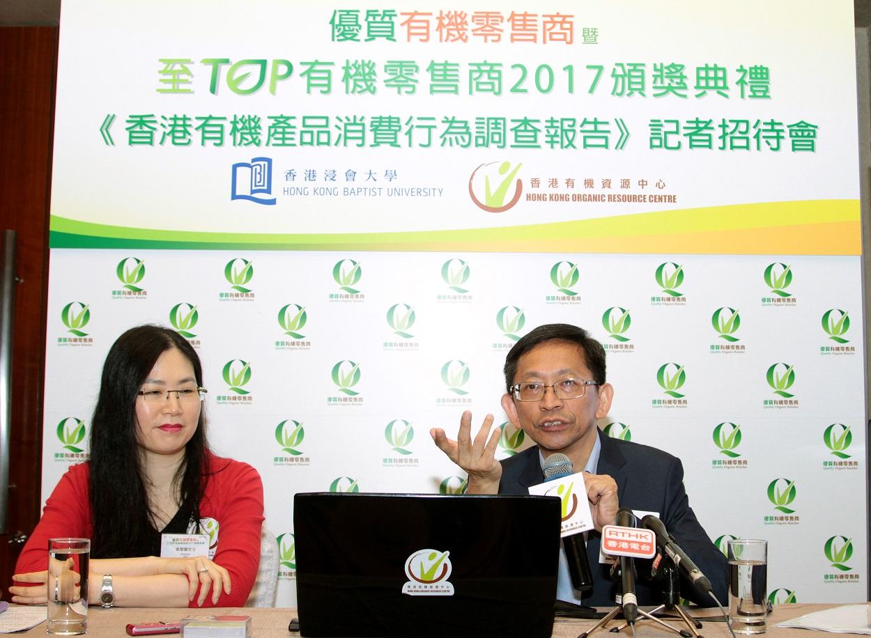 香港有機資源中心總監黃煥忠教授MH JP公佈年度調查 —《香港有機產品消費行為調查報告2016》的結果 旁為有機商戶代表車小姐(香港有機資源中心提供)