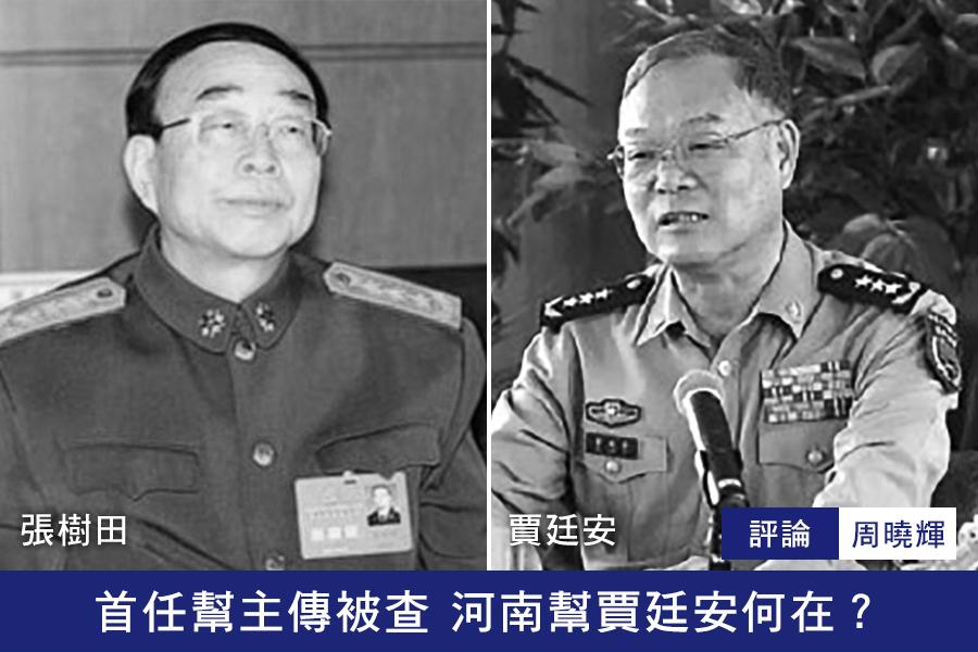張樹田(左)被視為軍中「河南幫」的首任幫主。在張樹田退休後,同為河南籍的江澤民大秘書賈廷安(右)成為新一任幫主,二者關係同樣密切。(網絡圖片/大紀元合成)