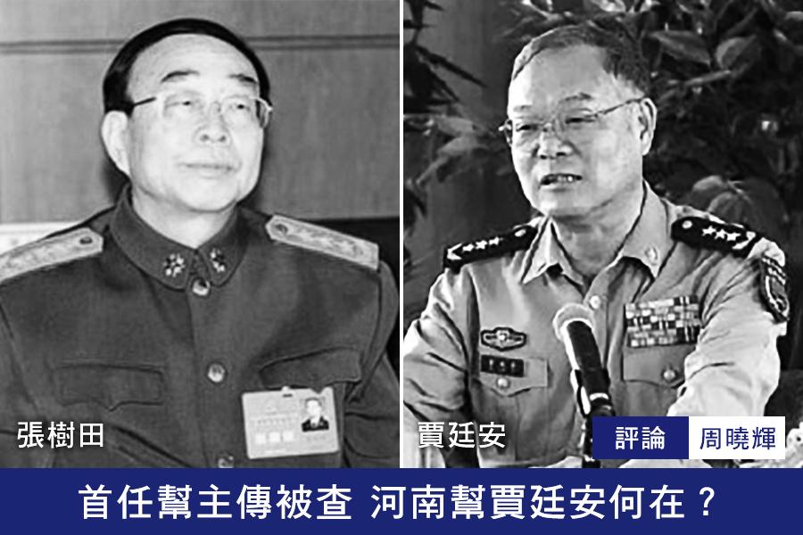 周曉輝:首任幫主傳被查 河南幫賈廷安何在?