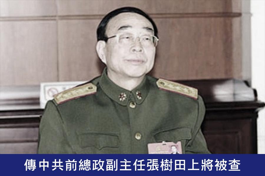 日前傳出中共前總政治部副主任張樹田上將被查處。(網絡圖片)