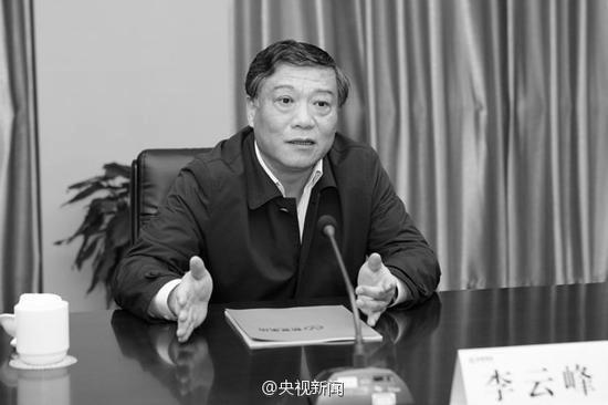 江蘇省原省委常委、常務副省長李雲峰因嚴重「違紀」問題,2017年4月7日被通報立案審查。(網絡圖片)