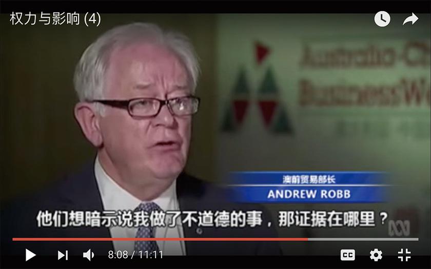 澳洲前貿易部長安德魯‧羅布(Adrew Robb)被ABC調查報道點名。(影片截圖)