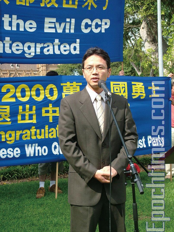 2005年4月14日,陳用林在悉尼聲援2千萬中國民眾退出中共及其附屬組織的大集會發言。(駱亞/大紀元)