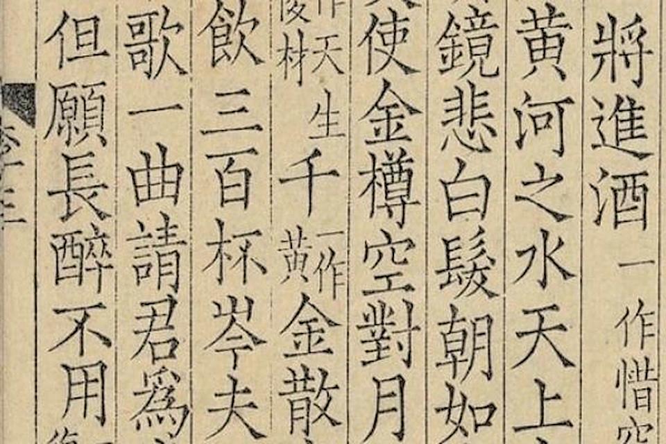 《李太白文集》之《將進酒》。(公有領域)