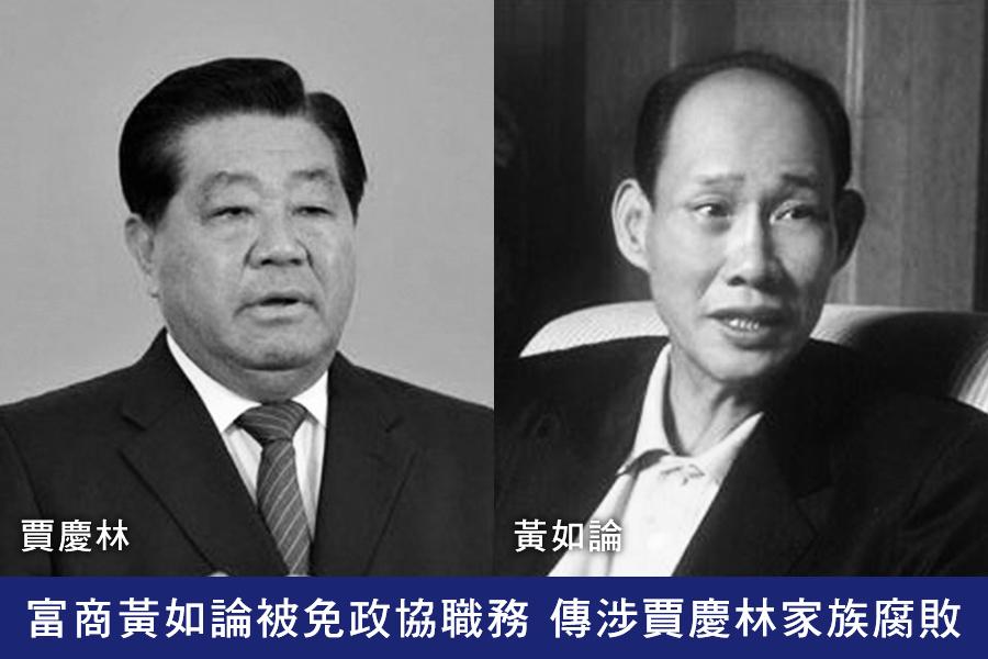富商黃如論被免政協職務 傳涉賈慶林家族腐敗