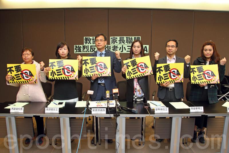 圖為今年1月26日,教協及家長聯盟召開記者會,強烈反對復考小三TSA/BCA。(李逸/大紀元)