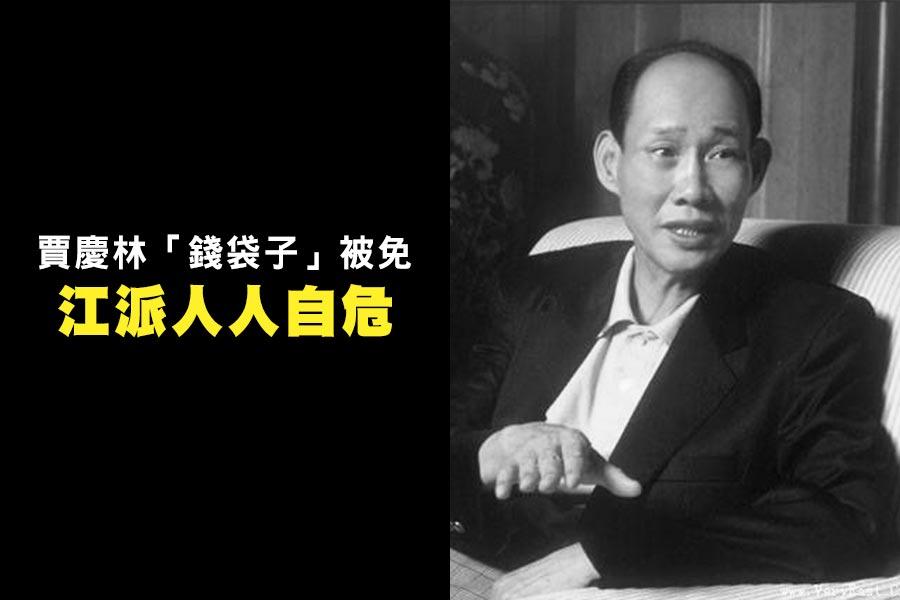 近日,世紀金源集團主席黃如論被免去福建省政協常委職務。(網絡圖片)