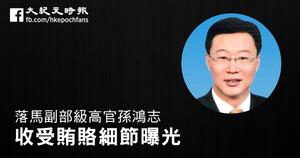 落馬副部級高官孫鴻志收受賄賂細節曝光