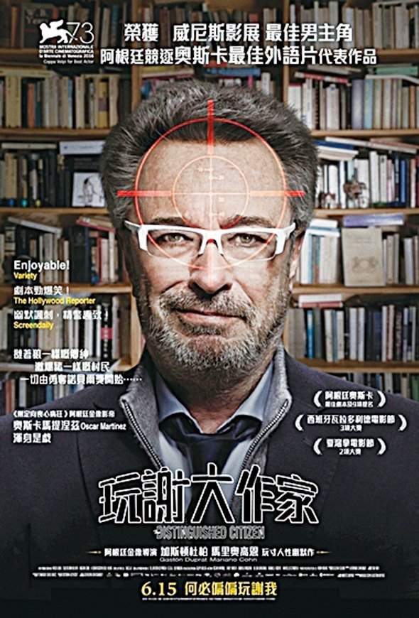 《玩謝大作家》電影海報。(網絡圖片)