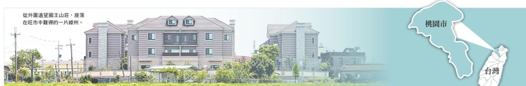 國王山莊  從台灣連通世界 航空城發展潛力無限