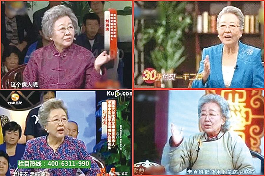 老婦人三年間裝扮成九個不同的專家亮相電視推銷「神藥」。(影片截圖)