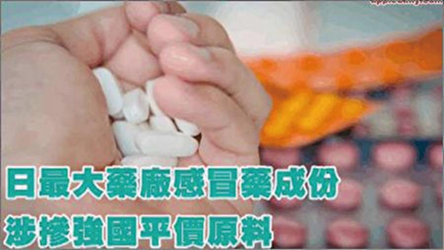 日本最大藥廠感冒藥 涉摻大陸廉價原料