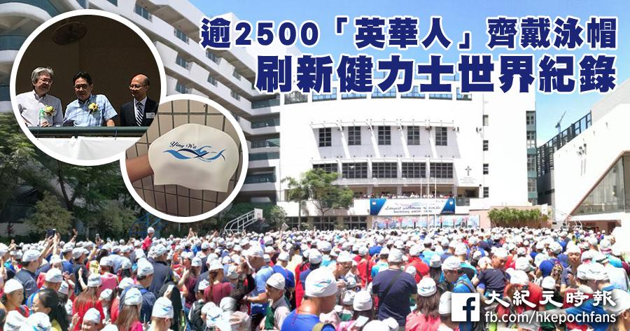 香港歷史最為悠久的學校英華書院泳池大樓近日落成,今日上午9時,校方特別舉辦「健力士齊戴泳帽」活動,現場氣氛熱烈,冀刷新「最多人同時戴泳帽」的世界紀錄。(讀者提供/大紀元合成)
