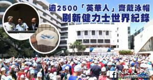 逾2500「英華人」齊戴泳帽 刷新健力士世界紀錄