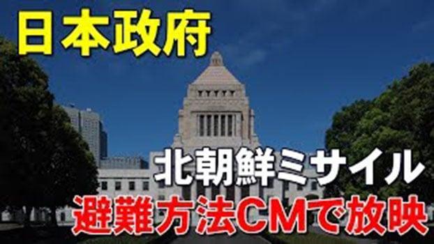為了防範北韓可能對日本的導彈襲擊,日本政府23日開始將在五大全國放送的電視台上播放如何躲避北韓導彈襲擊的避難方法廣告片。(特約記者南洲提供/自由亞洲電台)