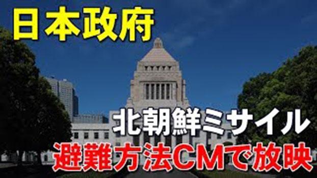 日本政府將播放北韓導彈襲擊避難公告