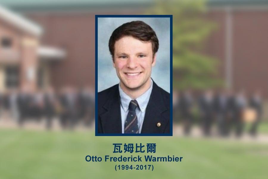 維珍尼亞大學大三學生瓦姆比爾(Otto Frederick Warmbier)在北韓旅遊時被逮捕,近日回美國,6月19日下午,瓦姆比爾的家人發聲明說,瓦姆比爾回家不到一周,在辛辛那提醫院死亡。(PAUL VERNON/AFP/Getty Images、瓦姆比爾Linkedin)