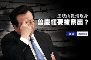 周曉輝:王岐山貴州現身 曾慶紅要被祭出?