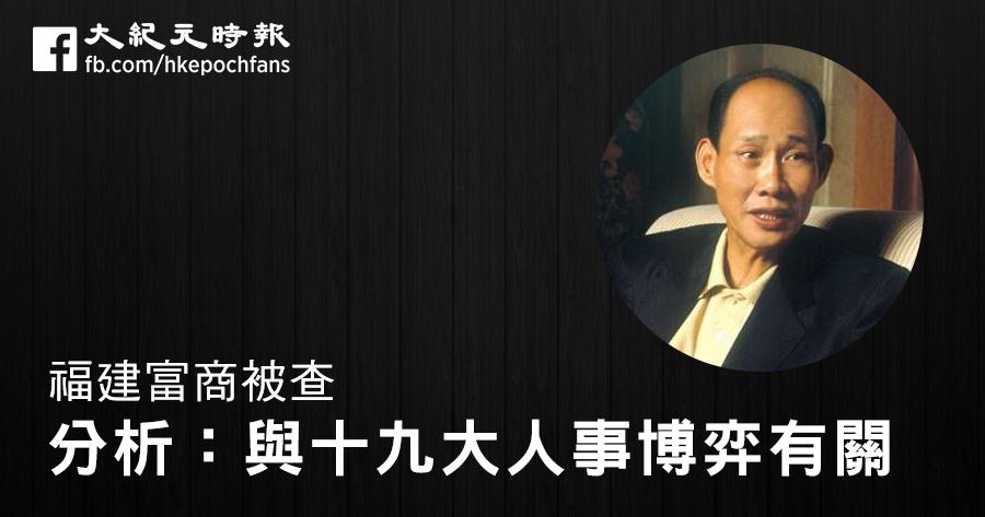 中共十九大前夕,福建首富、世紀金源集團主席黃如論被調查。(網絡圖片)