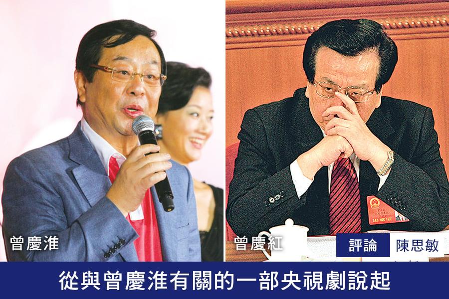 陳思敏:從與曾慶淮有關的一部央視劇說起
