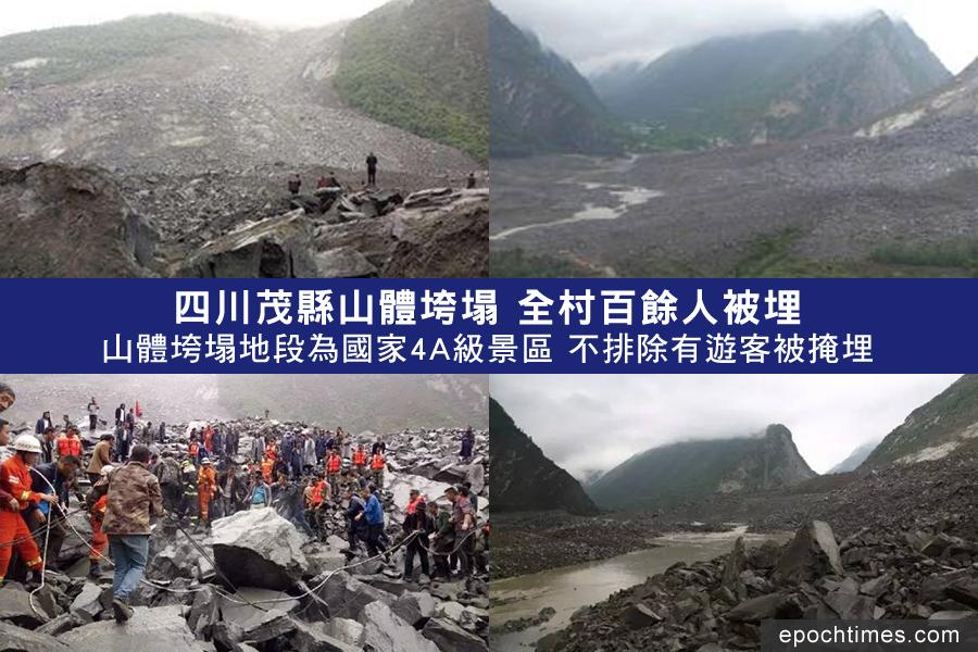 四川省茂縣疊溪鎮新磨村突發山體高位垮塌,全村被埋。(網絡圖片)