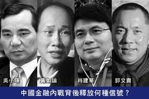 中國金融內戰背後釋放何種信號?