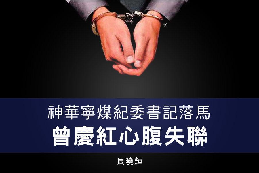 周曉輝:神華寧煤紀委書記落馬 曾慶紅心腹失聯